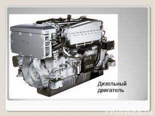 Дизельный двигатель Дизельный двигатель
