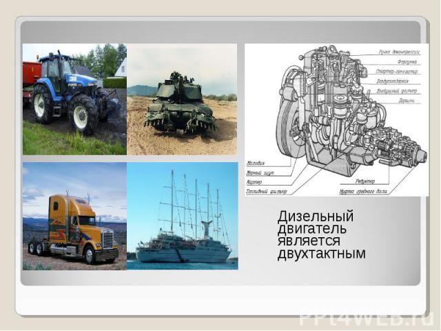 Дизельный двигатель является двухтактным Дизельный двигатель является двухтактным