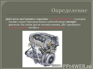 Дви гатель вну треннего сгора ния— тепловой двигатель, в котором топливо с