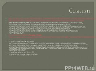 http://ru.wikipedia.org/wiki/%D0%94%D0%B2%D0%B8%D0%B3%D0%B0%D1%82%D0%B5%D0%BB%D1
