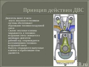 Двигатель имеет 4 такта: Двигатель имеет 4 такта: впуск: впускная и топливная си