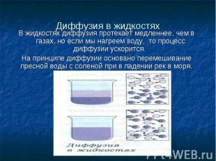 Диффузия в жидкостях В жидкостях диффузия протекает медленнее, чем в газах, но е