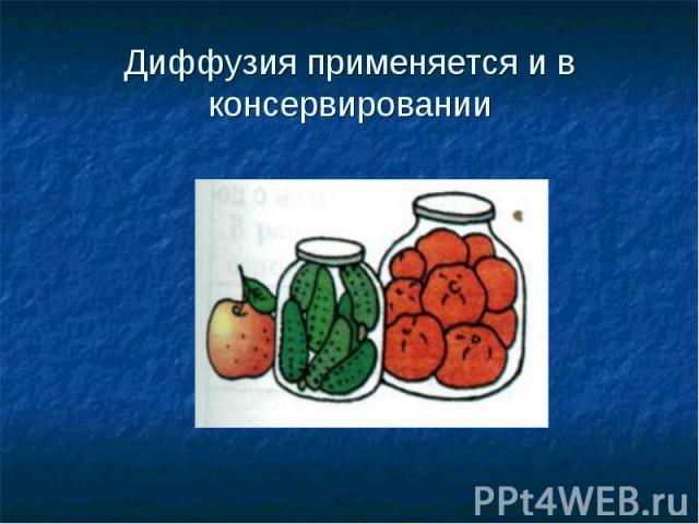 Диффузия применяется и в консервировании
