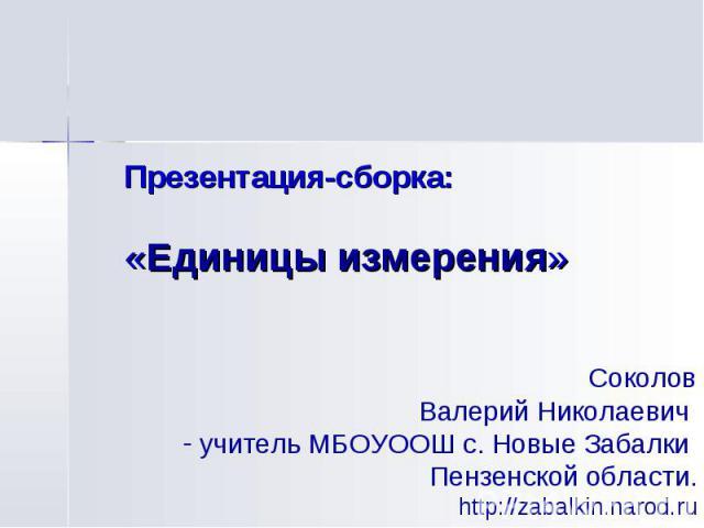 Презентация-сборка: «Единицы измерения»