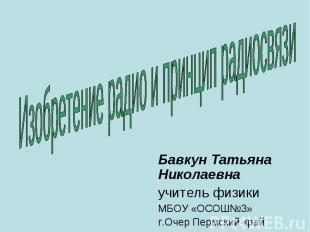 Бавкун Татьяна Николаевна Бавкун Татьяна Николаевна учитель физики МБОУ «ОСОШ№3»