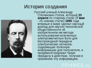 Русский ученый Александр Степанович Попов, который 25 апреля по старому стилю (7