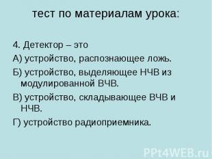 4. Детектор – это 4. Детектор – это А) устройство, распознающее ложь. Б) устройс