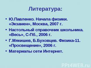 Ю.Павленко. Начала физики. «Экзамен», Москва, 2007 г. Ю.Павленко. Начала физики.