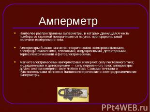 Амперметр Наиболее распространены амперметры, в которых движущаяся часть прибора