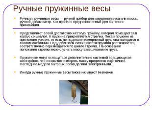 Ручные пружинные весы Ручные пружинные весы — ручной прибор для измерения веса и