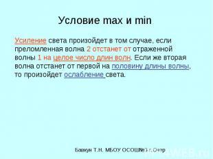 Условие max и min