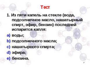 1. Из пяти капель на стекле (вода, подсолнечное масло, нашатырный спирт, эфир, б