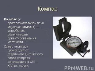 Ко мпас (в профессиональной речи моряков: компа с)— устройство, облегчающе