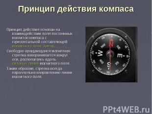 Принцип действия основан на взаимодействии поля постоянных магнитов компаса с го
