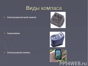 Электромагнитный компас Электромагнитный компас Гирокомпас Электронный компас