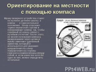 Мушку визирного устройства ставят на нулевое деление шкалы, а компас— в го