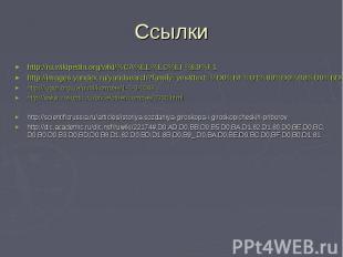 http://ru.wikipedia.org/wiki/%CA%EE%EC%EF%E0%F1 http://ru.wikipedia.org/wiki/%CA