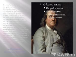 —Бенджамин Франклин,1773 год Я хотел бы, чтобы было возможно… изобре