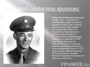 Первый создатель крионики Роберт Честер Вильсон Эттингер(4 декабря19