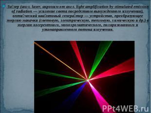 Ла зер (англ.laser, акроним от англ.light amplification by stimulate