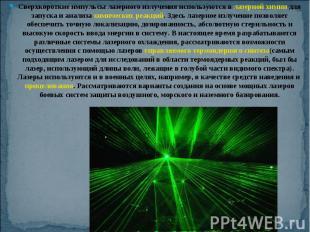 Сверхкороткие импульсы лазерного излучения используются в лазерной химии для зап
