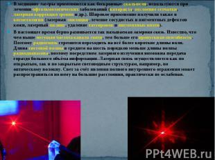 В медицине лазеры применяются как бескровные скальпели, используются при лечении