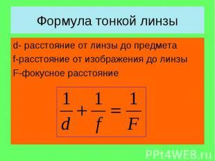 d- расстояние от линзы до предмета d- расстояние от линзы до предмета f-расстоян