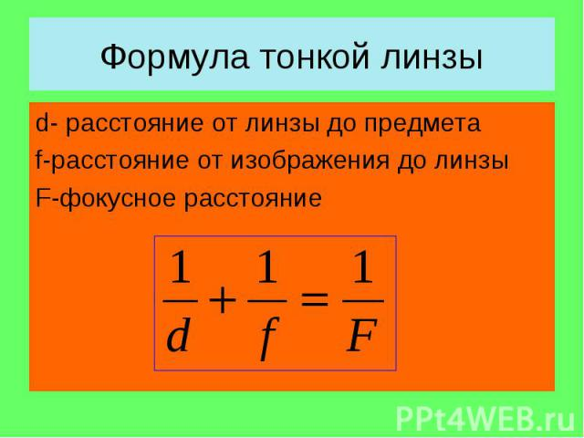 d- расстояние от линзы до предмета d- расстояние от линзы до предмета f-расстояние от изображения до линзы F-фокусное расстояние