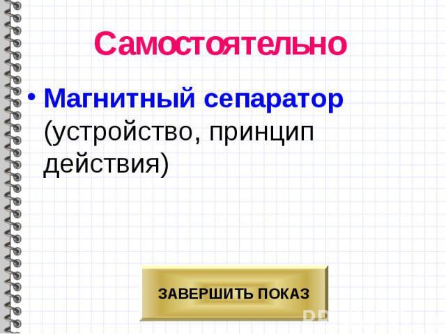 Магнитный сепаратор (устройство, принцип действия) Магнитный сепаратор (устройство, принцип действия)