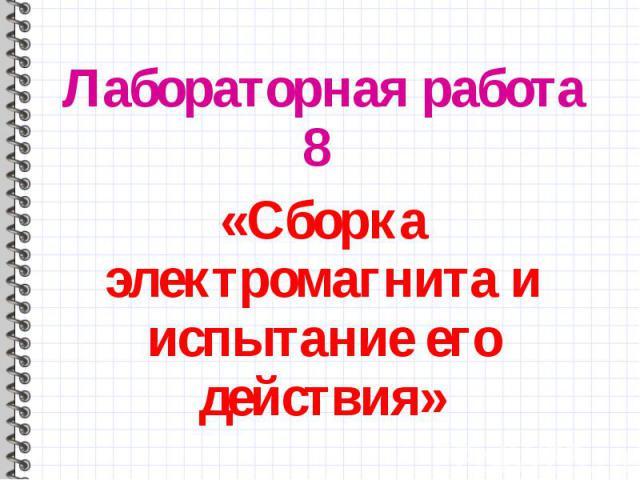 Лабораторная работа 8 Лабораторная работа 8 «Сборка электромагнита и испытание его действия»