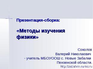 Презентация-сборка: «Методы изучения физики»