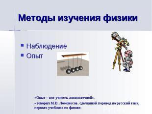 Методы изучения физики Наблюдение Опыт