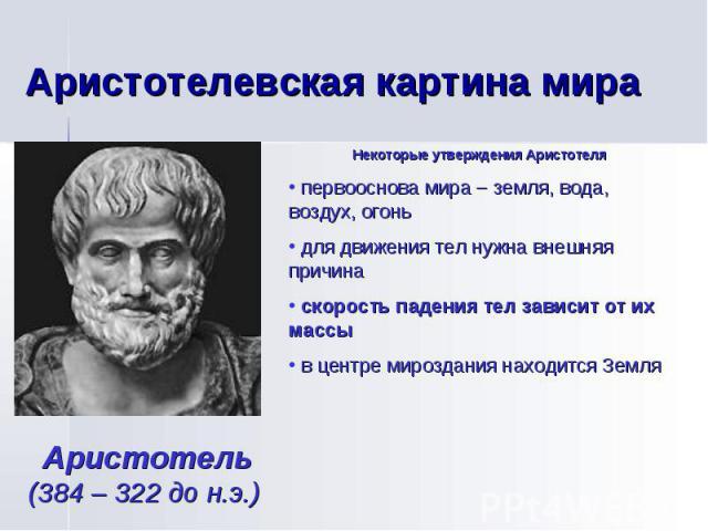 Аристотелевская картина мира