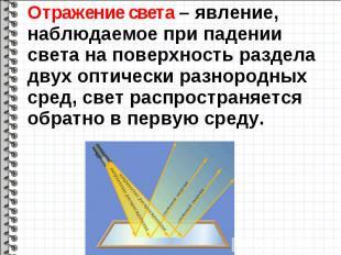 Отражение света – явление, наблюдаемое при падении света на поверхность раздела