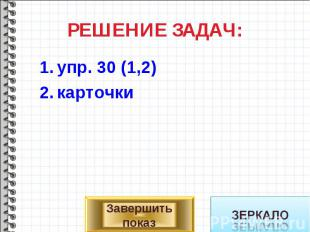 упр. 30 (1,2) упр. 30 (1,2) карточки