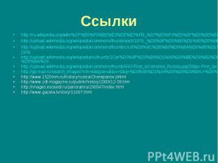 http://ru.wikipedia.org/wiki/%CF%E0%F0%EE%E2%EE%E7%FB_%D7%E5%F0%E5%EF%E0%ED%EE%E
