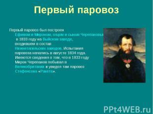 Первый паровоз был построен Ефимом и Мироном, отцом и сыном Черепановыми в 1833