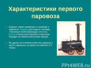 Журнал также упоминает о наличии у паровоза тендера для воды и топлива. «Чугунны