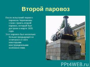 После испытаний первого паровоза Черепановы стали строить второй паровоз, которы