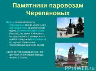 Макеты первого паровоза Черепановых можно увидеть в Нижнетагильском краеведческо
