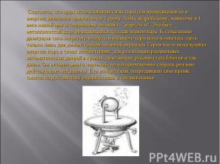 Считается, что идея использования силы пара для превращения ее в энергию движени