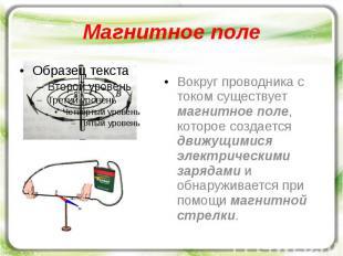 Магнитное поле Вокруг проводника с током существует магнитное поле, которое созд