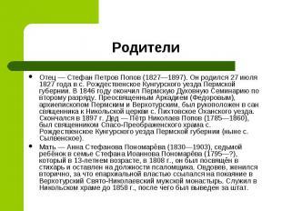Отец— Стефан Петров Попов (1827—1897). Он родился 27 июля 1827 года в с. Р