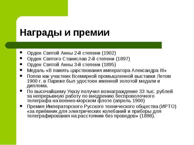 Орден Святой Анны2-й степени (1902) Орден Святой Анны2-й степени (1902) Орден Святого Станислав2-й степени (1897) Орден Святой Анны3-й степени (1895) Медаль «В память царствования императора Александра III» Попов как участник…