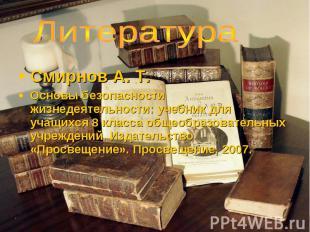 Смирнов А. Т. Смирнов А. Т. Основы безопасности жизнедеятельности: учебник для у