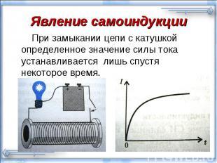 При замыкании цепи с катушкой определенное значение силы тока устанавливается ли