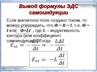 Если магнитное поле создано током, то можно утверждать, что Ф ~ В ~ I, т.е. Ф ~