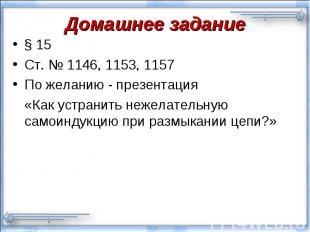 § 15 § 15 Ст. № 1146, 1153, 1157 По желанию - презентация «Как устранить нежелат