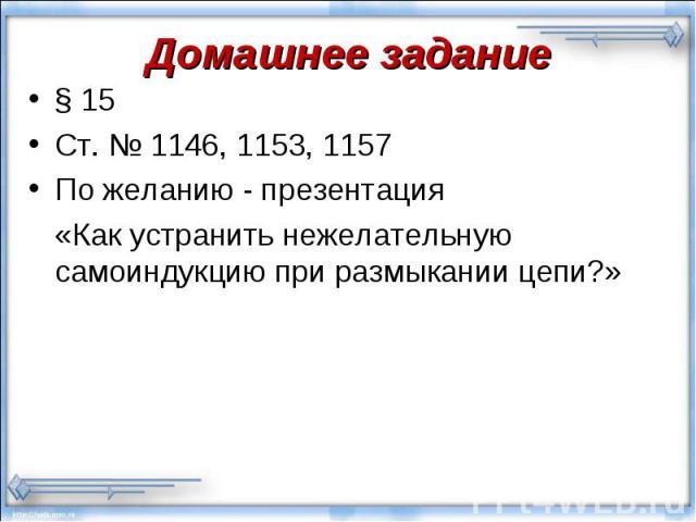§ 15 § 15 Ст. № 1146, 1153, 1157 По желанию - презентация «Как устранить нежелательную самоиндукцию при размыкании цепи?»