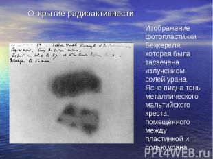 Изображение фотопластинки Беккереля, которая была засвечена излучением солей ура